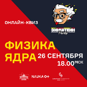 На фестивале «NAUKA 0+» пройдет онлайн-квиз «Физика ядра»