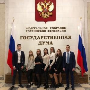 Студенты провели рабочий день в Госдуме Российской Федерации