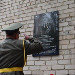 Состоялся торжественный митинг, посвященный 110-ой годовщине со дня рождения Георгия Губанова