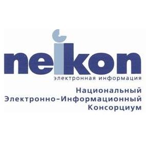 Вебинары НЭИКОН для авторов, редакторов и рецензентов