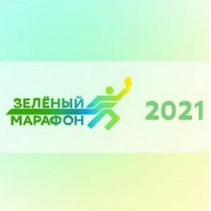 """Студентов и сотрудников университета приглашают на """"Зеленый Марафон"""""""