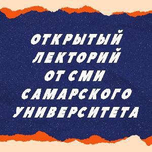 В Самарском университете прошел открытый лекторий от студенческих СМИ