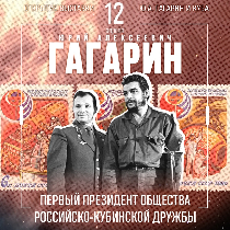 """Всероссийская выставка """"Первый: Гагарин и Куба"""" в Самарском университете"""