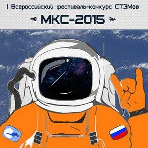 В СГАУ состоится Всероссийский молодежный фестиваль СТЭМов «МКС-2015»