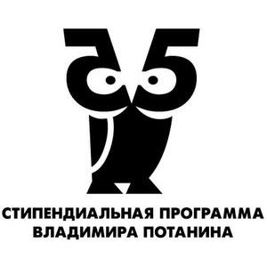 Студентов и преподавателей приглашают принять участие в стипендиальной программе Владимира Потанина