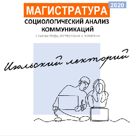 Июльский лекторий 2020