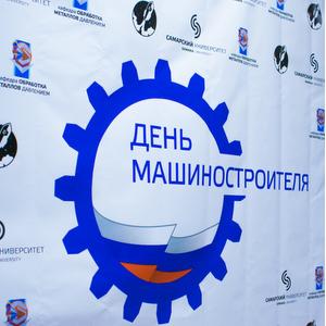 Инженеры отметили День машиностроителя