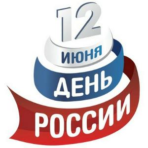 Жителей Самары приглашают на празднование Дня Росии