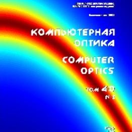 Вышел в свет третий номер 40 тома научного журнала
