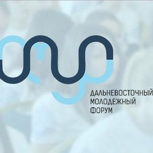 Студентов приглашают принять участие в дальневосточном форуме