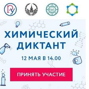 Самарский университет приглашает горожан проверить уровень своей химической грамотности
