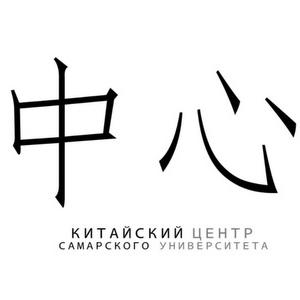 Китайский центр Самарского университета приглашает на занятия