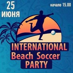 В Самаре пройдет открытый интернациональный молодежный турнир по пляжному футболу