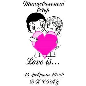 В СГАУ пройдут мероприятия, посвященные Дню влюбленных
