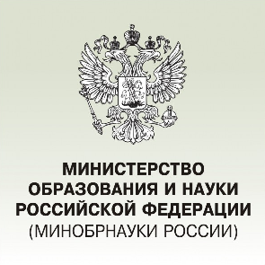 Минобрнауки России объявило новые конкурсы