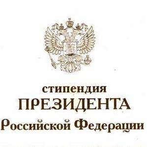 Девять студентов университета получат стипендию Президента и Правительства РФ