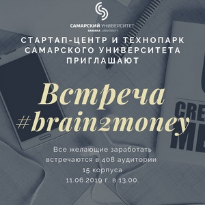 """Стартап-центр Самарского университета приглашает на семинар """"Деньги за проекты? Это просто!"""""""