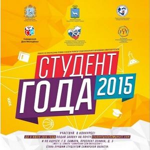 Стартовал приём заявок на конкурс «Студент года»-2015