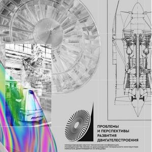 """Международная научно-техническая конференция """"Проблемы и перспективы развития двигателестроения"""""""