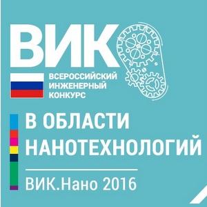 Студентов и аспирантов приглашают принять участие во Всероссийском инженерном конкурсе в области нанотехнологий Вик.Нано-2016
