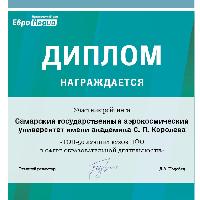 СГАУ вошел в ТОП-50 лучших вузов ПФО