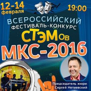 В СГАУ состоится II Всероссийский молодёжный фестиваль-конкурс СТЭМов «МКС-2016»