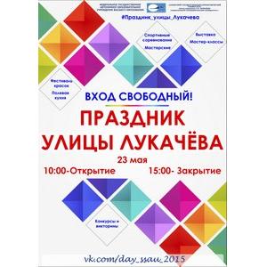 СГАУ приглашает на праздник улицы Лукачева