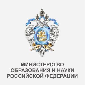 Минобрнауки России объявило очередной конкурс на получение