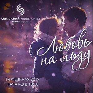 Самарский университет приглашает отметить День всех влюбленных